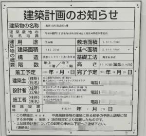 南町田のスヌーピーミュージアムの建築計画表