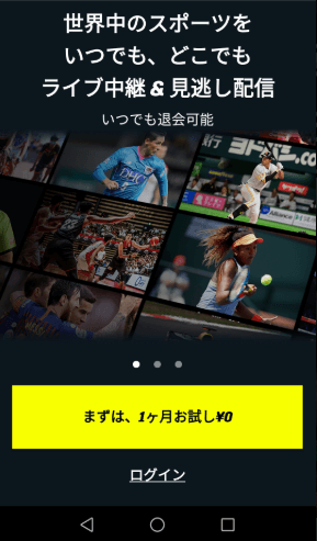 DAZNのスマホトップ画面(申込み)
