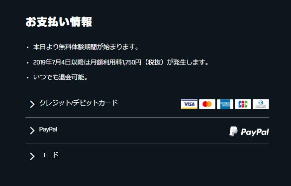 DAZNの支払い方法選択画面(パソコン)