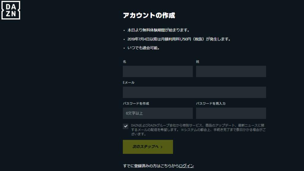 DAZN申込み画面(パソコン)