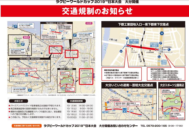ラグビーワールドカップでの大分スポーツ公園総合競技場(昭和電工ドーム大分)の通行止めなど交通規制情報