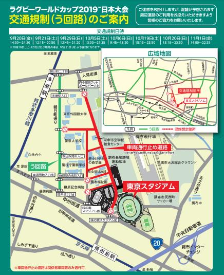 ラグビーワールドカップ東京スタジアム(味の素スタジアム)周辺の通行止め情報と迂回ルート(回り道順路)