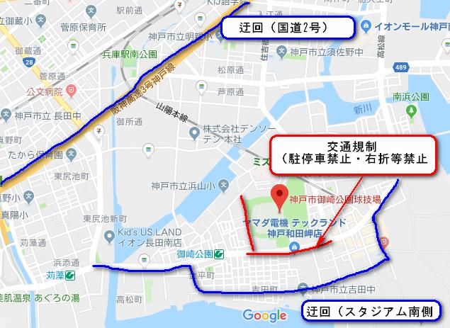 ワールドカップ兵庫会場(ノエスタ)の迂回ルート(回り道順路)