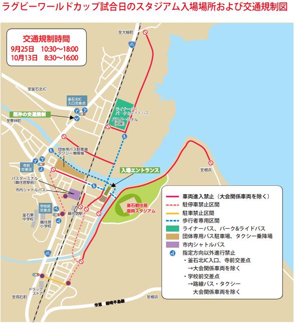 ラグビーワールドカップ(W杯)岩手会場(釜石鵜住居復興スタジアム)周辺での交通規制図と時間帯