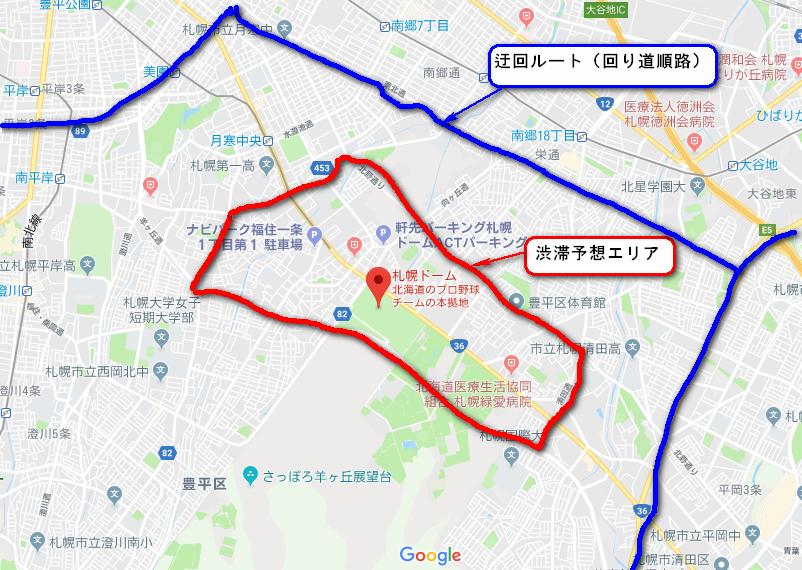 ラグビーワールドカップ北海道(札幌ドーム)周辺の迂回ルート(回り道順路)