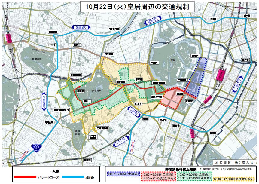 天皇即位パレード(即位礼正殿の儀)の皇居周辺の交通規制図