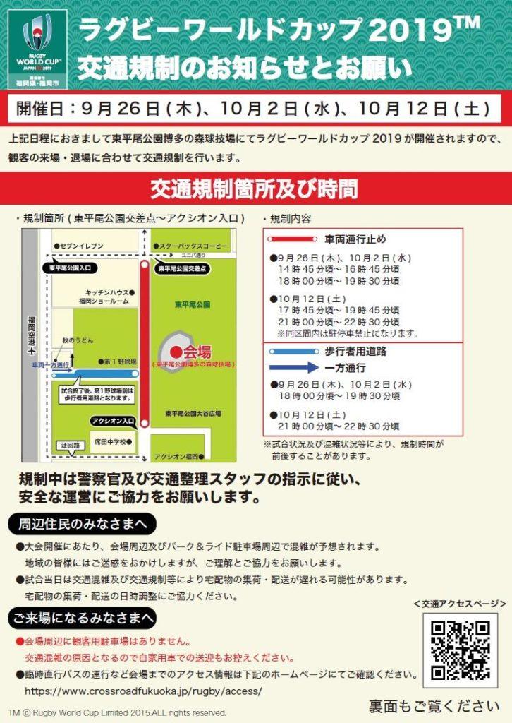 ラグビーワールドカップ時の東平尾公園博多の森球技場の通行止め情報