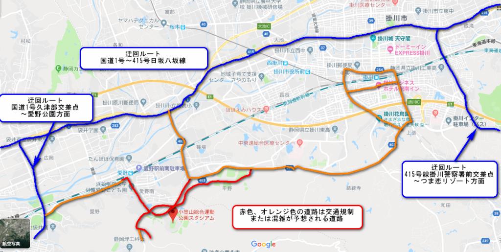 ラグビーワールドカップ静岡会場(エコパスタジアム)周辺の迂回ルート(回り道順路)の画像