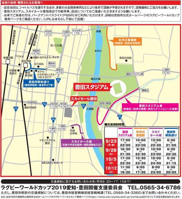 ラグビーワールドカップ愛知会場(豊田スタジアム)周辺の交通規制の画像
