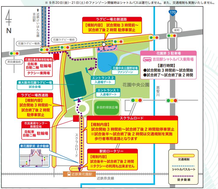 ラグビーワールドカップ大阪会場(東大阪市花園ラグビー場)の交通規制、チラシ画像
