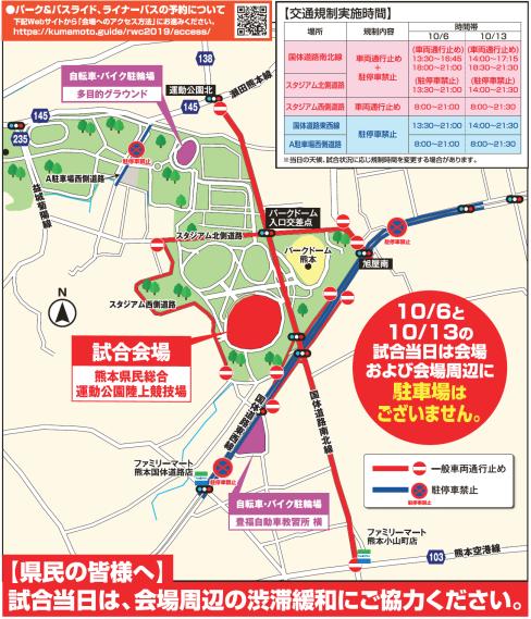 ラグビーワールドカップ(W杯)の熊本県民総合運動公園陸上競技場(えがお健康スタジアム)周辺の交通規制図
