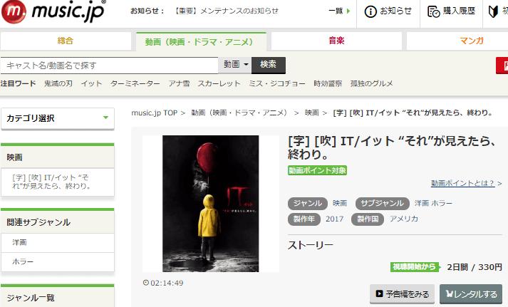 """music.jpでのIT/イット""""それ"""" が見えたら、終わり。の配信画像"""