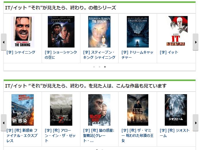 """music.jpで見られるIT/イット""""それ"""" が見えたら、終わり。の関連作品"""