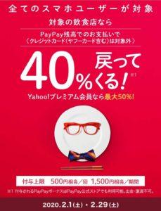 ペイペイ(PayPay)40%還元キャンペーン告知画像