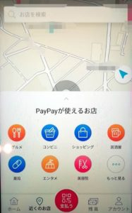 ペイペイ(PayPay)近くの40%還元対象飲食店の探し方画像その2