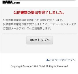 DMM百万長者の本人確認書類の提出完了画像