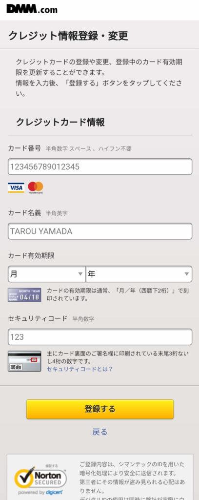 DMM百万長者のクレジットカードの情報登録画面