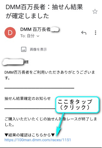 DMM百万長者からの抽選結果お知らせメールの画像