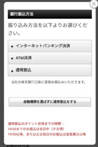 DMM百万長者の銀行振込でのチャージ(入金)、振込方法選択画面