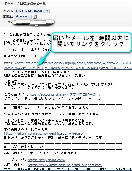 DMMアカウントの認証メール画像