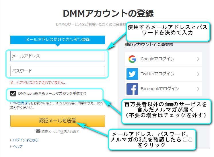 DMMアカウントの登録画像