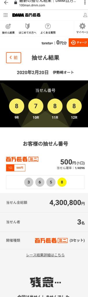 DMM百万長者の抽選結果の画面