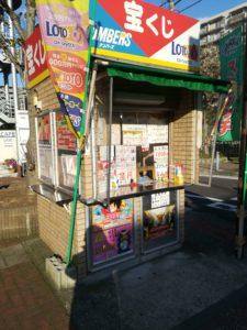 横浜の黄金町駅前の宝くじ売り場の画像