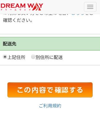 ドリームウェイ注文内容確認ボタン画像