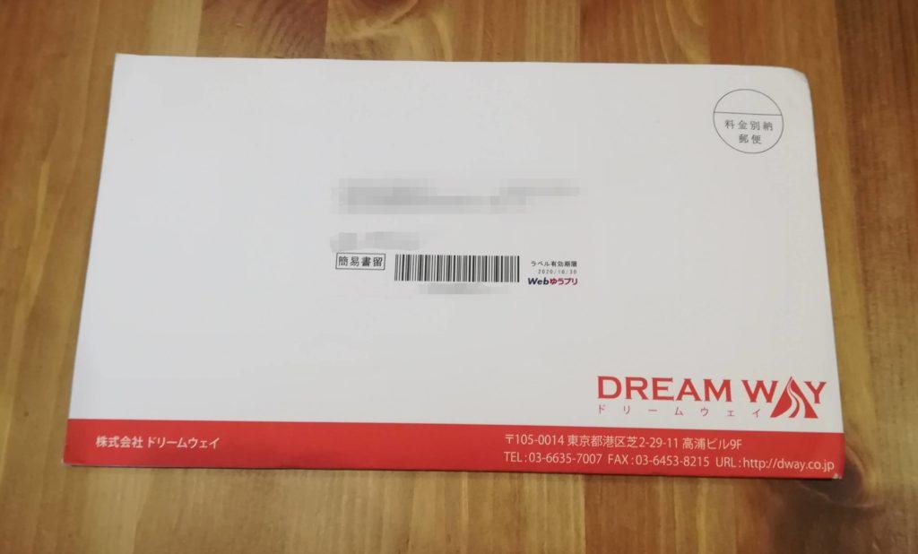 ドリームウェイから届く封筒の画像