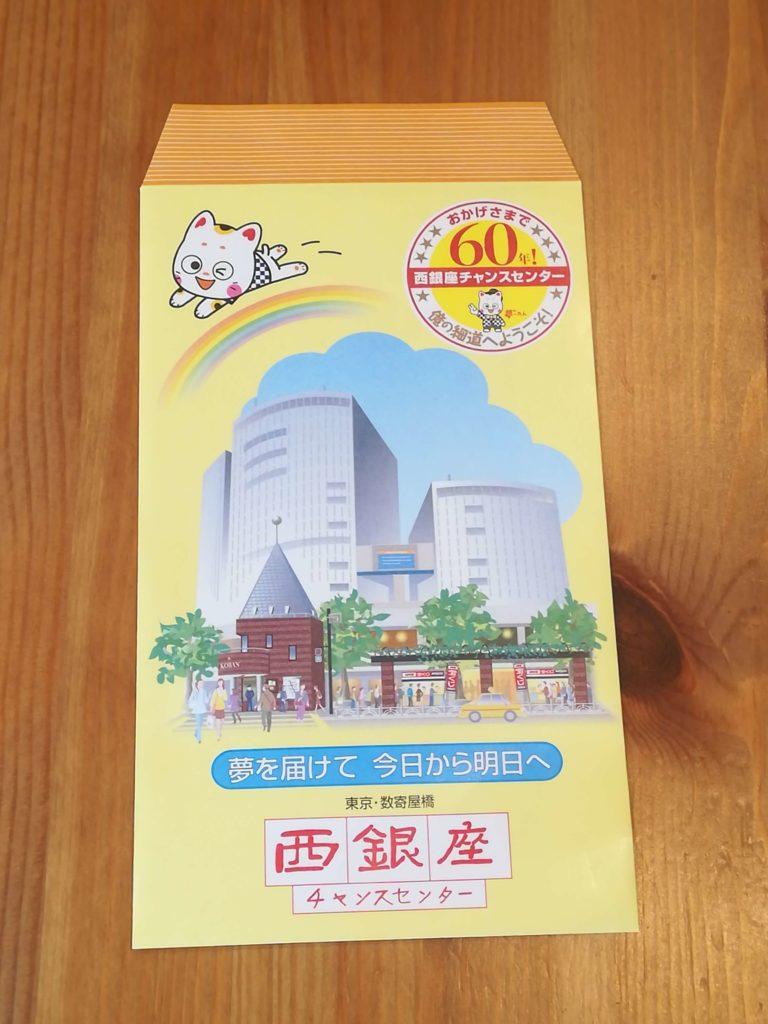 西銀座チャンスセンターの封筒画像