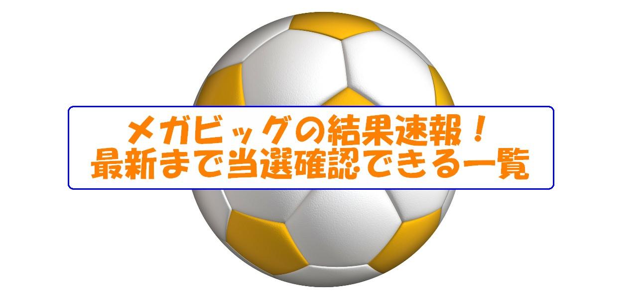 サッカーボールとタイトル