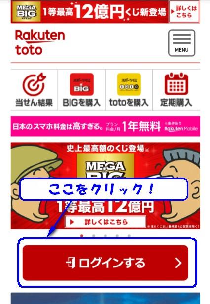 楽天totoトップページのログインボタンの画像
