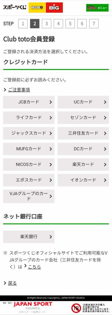 クラブトト登録(決済方法選択画面)