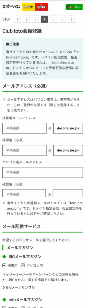 個人情報登録画面(クラブトト)