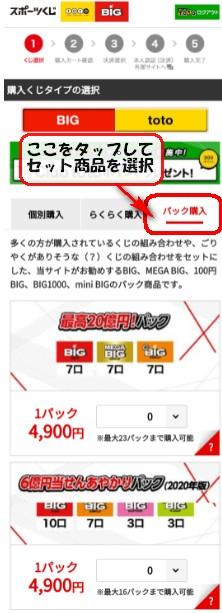 スマホのクラブトトのセット商品購入画面