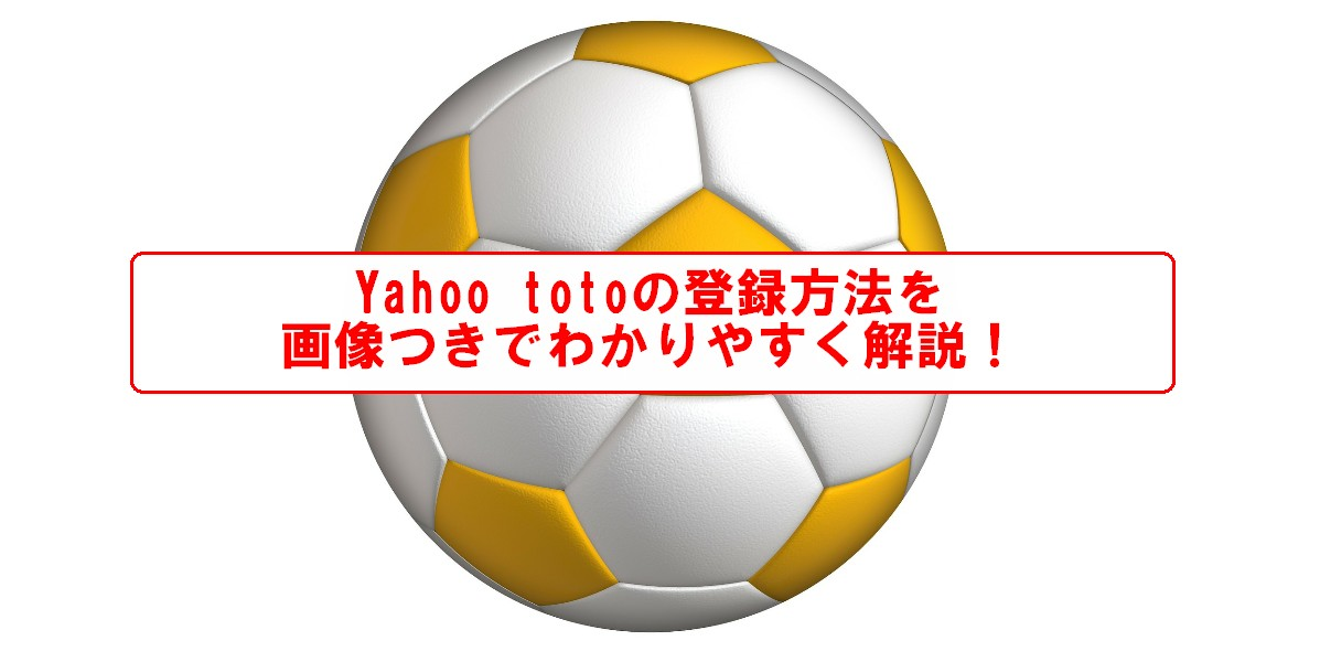 Yahoo totoの登録方法アイキャッチ画像