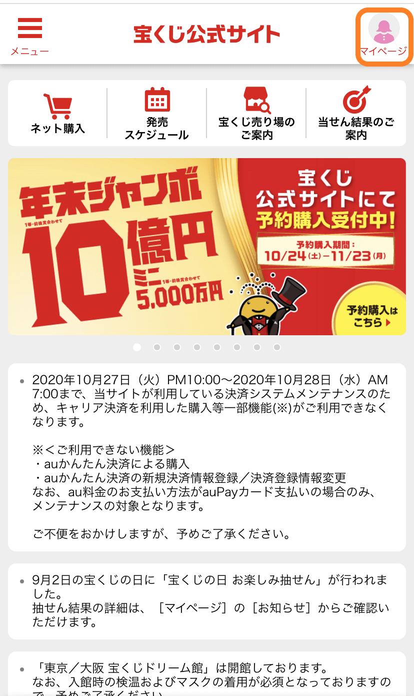 宝くじ マイ ページ