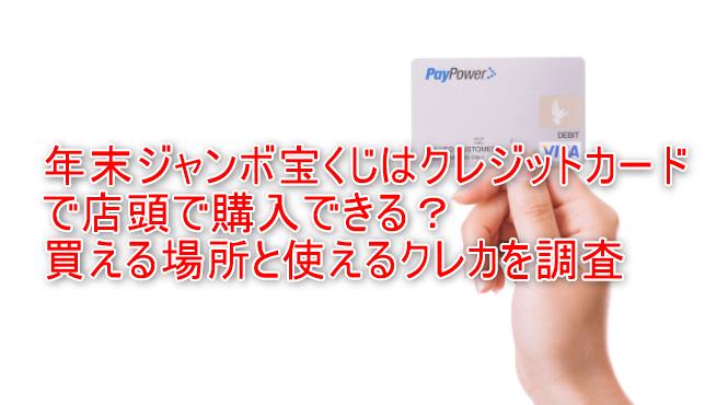 クレジットカード購入の画像とタイトル