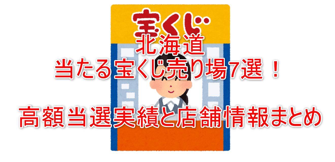 北海道の当たる宝くじ売り場まとめ記事のタイトル画像