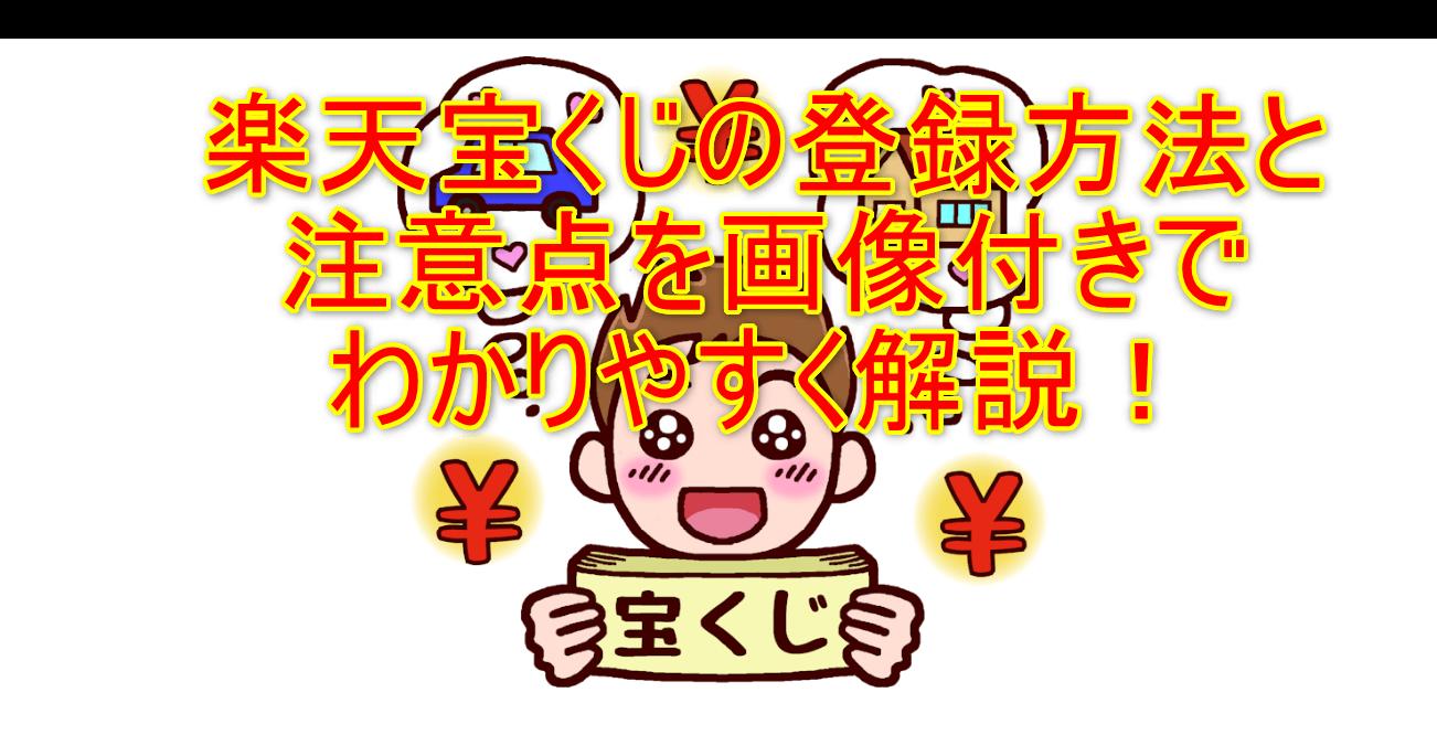 楽天宝くじの登録方法解説記事のタイトル画像