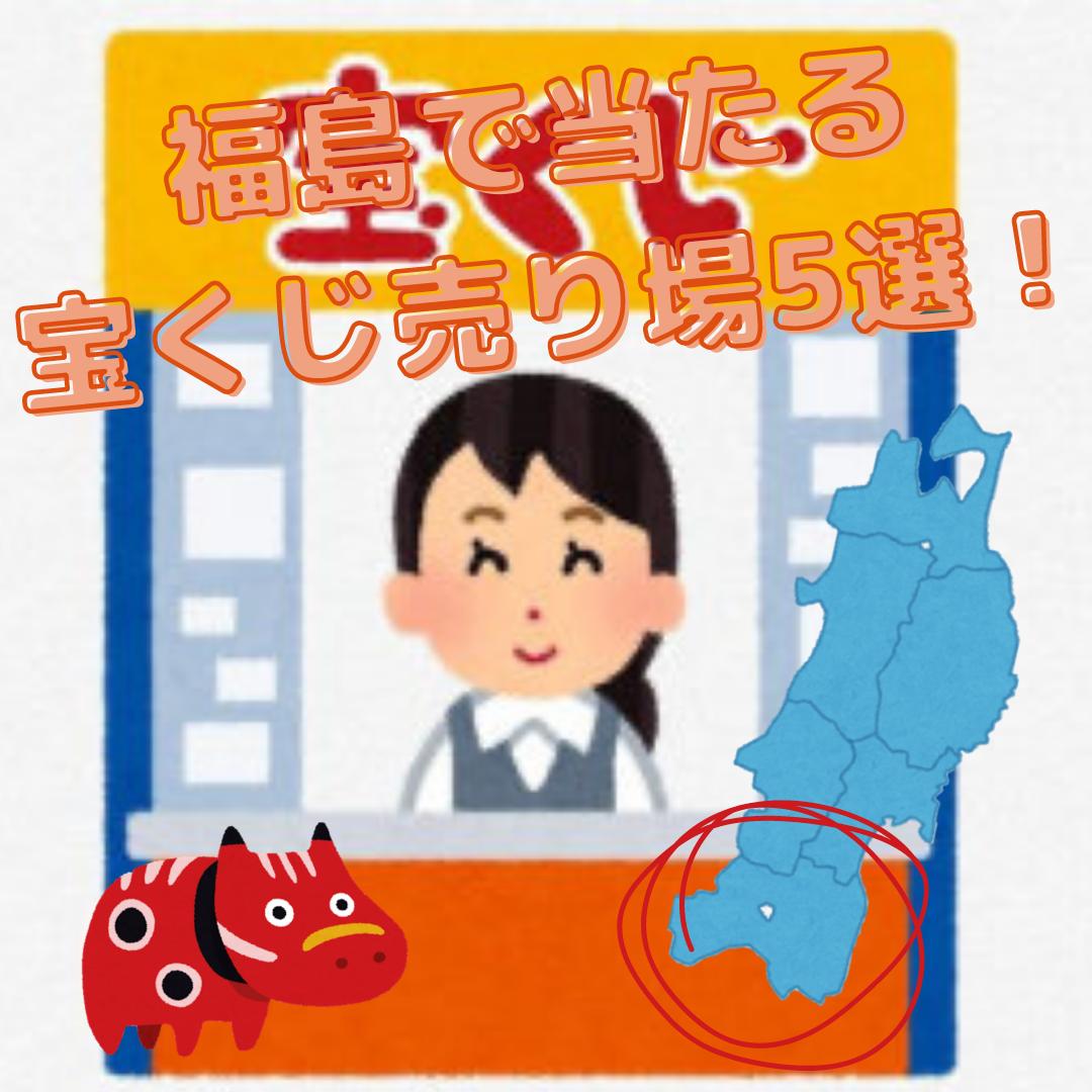 福島で当たる宝くじ売り場5選!高額当選実績と店舗情報まとめ