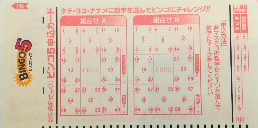 ビンゴ5のも仕込みカード