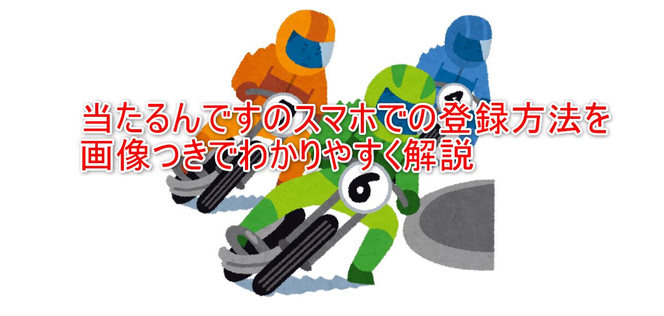 オートレース当たるんですの登録方法まとめ記事タイトル画像