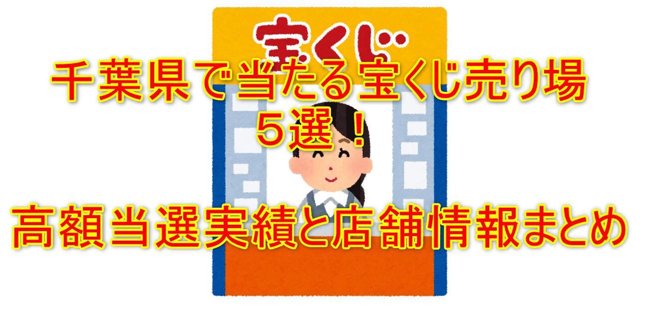 千葉県の当たる宝くじ売り場記事のタイトル画像