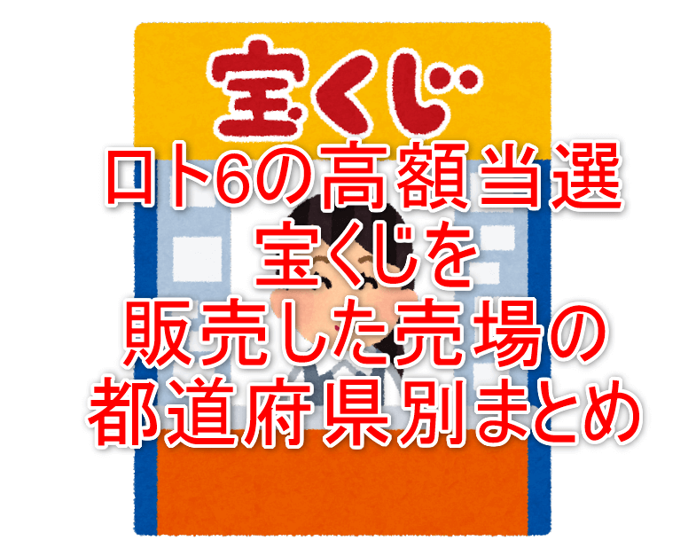 ロト6(LOTO6)高額当選売り場まとめ記事