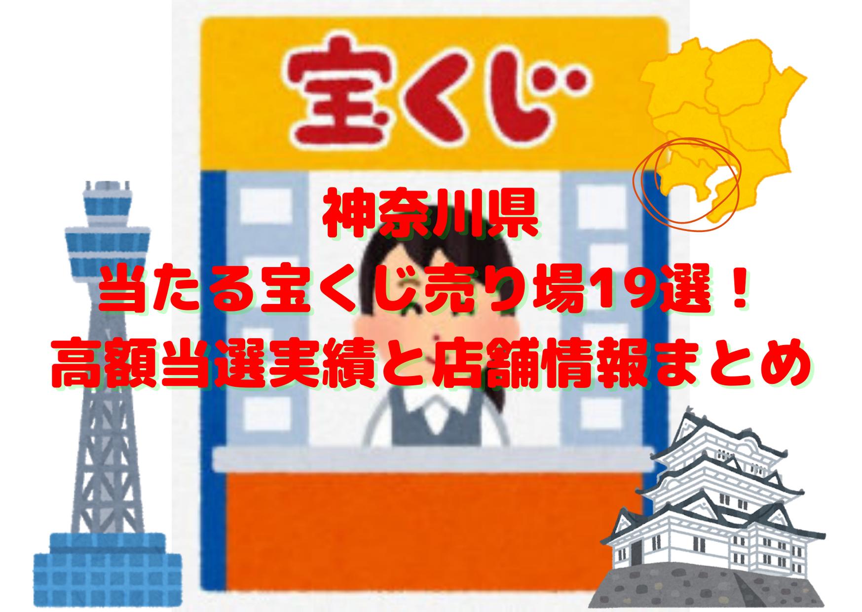 神奈川県で当たる宝くじ売り場