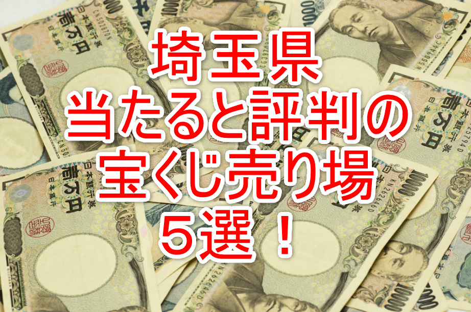 埼玉の当たる宝くじ売り場まとめ記事