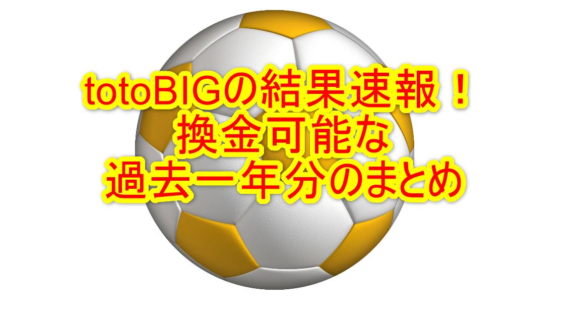 BIG(ビッグ)くじの結果速報記事